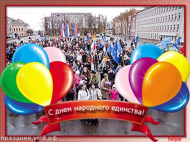 Скачать дивную картинку с днем единения славян, с днём дружбы подругам, друзьям, коллегам! Переслать в viber!