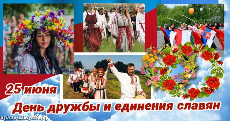 Скачать ненаглядную открытку на день единения славян (поздравление в прозе)! Друзьям! Поделиться в pinterest!