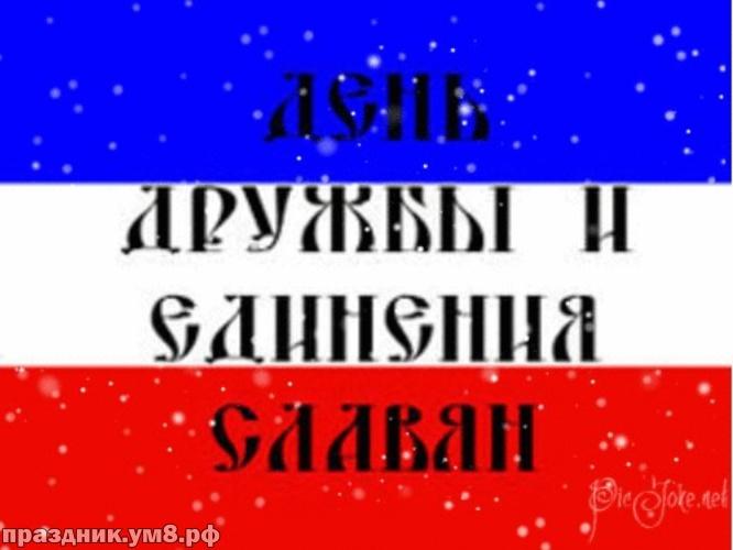 Скачать достойную картинку (открытки, картинки с днем единения славян) с праздником, славяне! Отправить в телеграм!