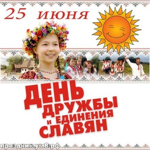 Скачать онлайн таинственную открытку с днем дружбы славян, с днём единения, друзья! Ура! Поделиться в whatsApp!