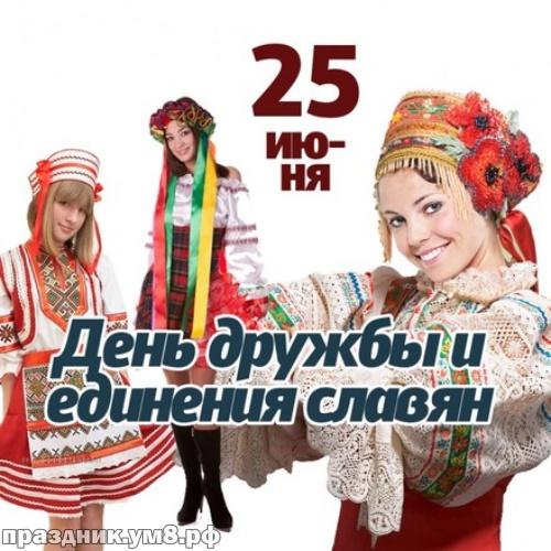 Скачать блистательную открытку с днем единения славян, с днём дружбы подругам, друзьям, коллегам! Отправить по сети!