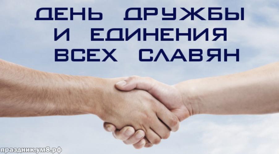 Скачать онлайн нужную картинку с днем единения славян, красивые картинки! Мы едины! Для вк, ватсап, одноклассники!