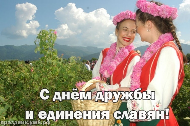 Скачать первоклассную картинку на день единения славян (красивые открытки)! Пожелания своими словами! Поделиться в facebook!