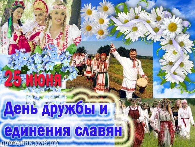 Скачать бесплатно прекраснейшую открытку с днем единения славян, красивые картинки! Мы едины! Переслать в viber!