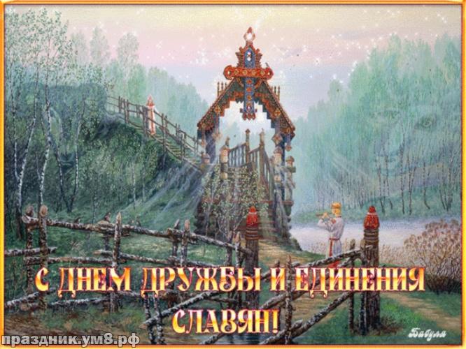 Найти солнечную открытку с днем единения славян подруге, коллеге, другу! Красивые пожелания! Переслать в пинтерест!
