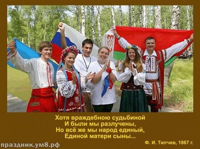 Найти вдохновляющую картинку на день единения славян (поздравление в прозе)! Друзьям! Отправить в телеграм!