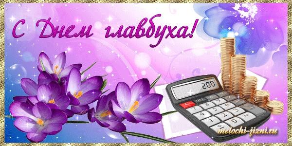 Скачать онлайн актуальную картинку на день главного бухгалтера для подруги (или для друга)! Красивые открытки для всех! Переслать на ватсап!