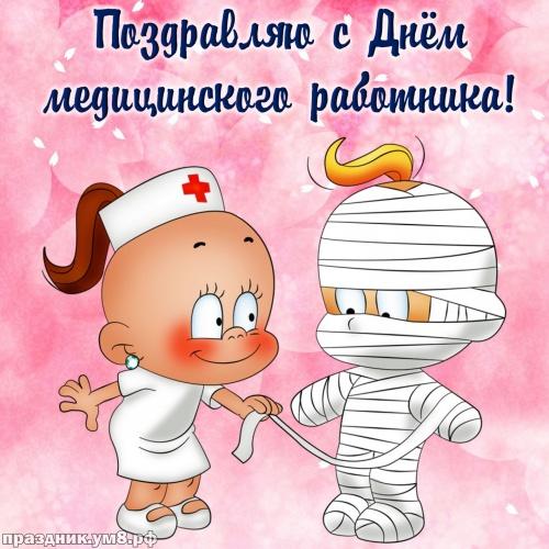 Найти эффектную открытку с днем медика подруге, коллеге, другу! Красивые пожелания! Поделиться в вацап!