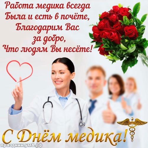 Скачать онлайн нужную открытку с днем медработника, с днём медика подругам, друзьям, коллегам! Переслать в viber!