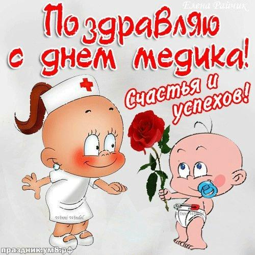 Скачать онлайн лучистую открытку на день медика для подруги! Красивые открытки! Для вк, ватсап, одноклассники!