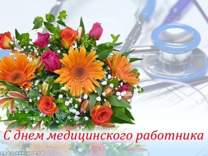 Скачать онлайн идеальную открытку с днем медицинского работника, с днём медика, друзья! Ура! Отправить в телеграм!
