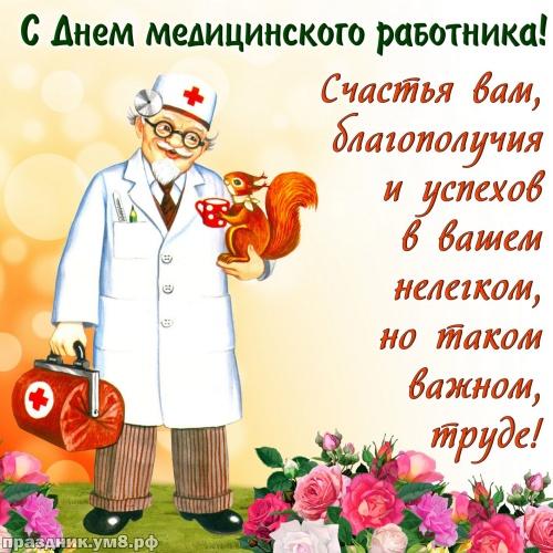 Скачать бесплатно энергичную открытку с днем медика подруге, коллеге, другу! Красивые пожелания! Отправить на вацап!