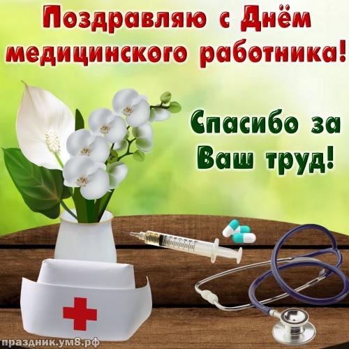 Скачать онлайн необычайную картинку (открытки, картинки с днем медицинского работника) с праздником, медики! Поделиться в facebook!