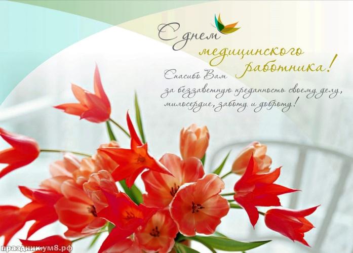 Скачать бесплатно солнечную картинку на день медика для подруги! Красивые открытки! Поделиться в facebook!
