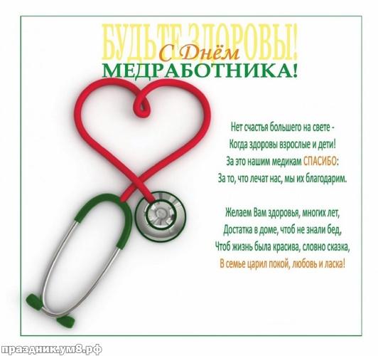Скачать онлайн классную открытку на день медицинского работника (красивые открытки)! Пожелания своими словами! Переслать на ватсап!