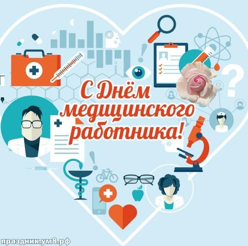 Скачать онлайн удивительную картинку (открытки, картинки с днем медицинского работника) с праздником, медики! Поделиться в whatsApp!