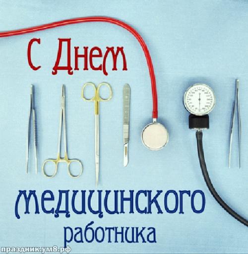 Найти загадочную открытку (открытки, картинки с днем медицинского работника) с праздником, медики! Переслать в пинтерест!