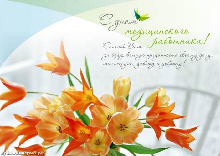 Скачать бесплатно блестящую открытку с днем медицинского работника, красивые картинки! Спасибо за ваш труд! Отправить по сети!