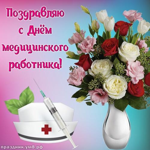 Скачать онлайн утонченную картинку на день медицинского работника (красивые открытки)! Пожелания своими словами! Отправить в instagram!