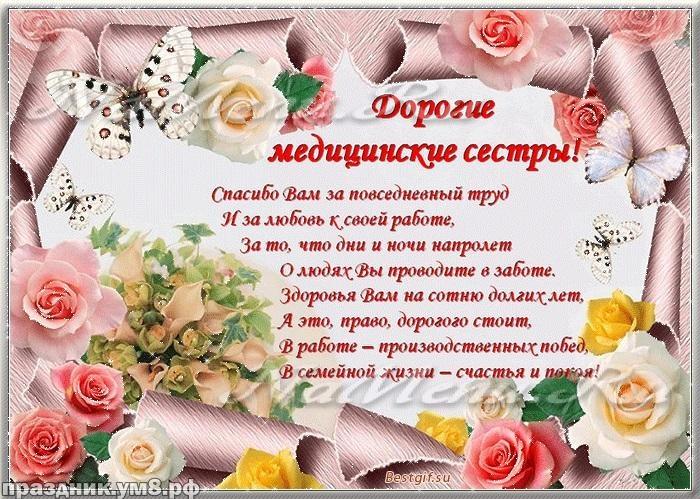 Скачать добрейшую открытку с днем медсестры подруге, коллеге! Красивые пожелания! Отправить по сети!