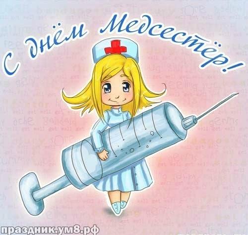 Скачать бесплатно идеальную открытку с днем медсестры! Переслать в telegram!