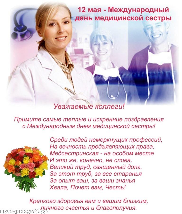 Скачать онлайн роскошную открытку на день медсестры для подруги! Красивые открытки медсестре! Для вк, ватсап, одноклассники!