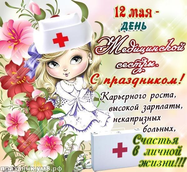 Скачать бесплатно шикарную открытку на день медсестры (поздравление в прозе)! Сестричкам! Отправить на вацап!
