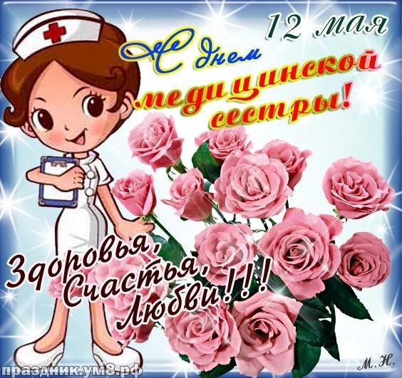 Скачать стильную картинку на день медсестры для подруги! Красивые открытки медсестре! Отправить на вацап!