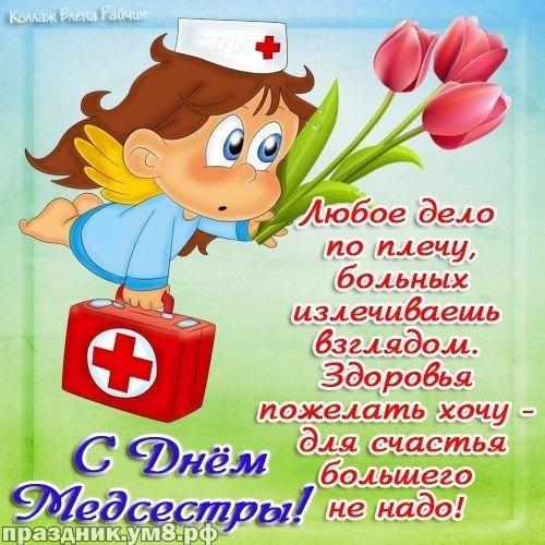 Найти модную картинку на день медсестры для подруги! Красивые открытки медсестре! Отправить по сети!