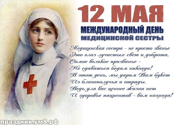 Скачать бесплатно чудодейственную открытку (открытки, картинки с днем медсестры) с праздником, сестричкм! Поделиться в вк, одноклассники, вацап!