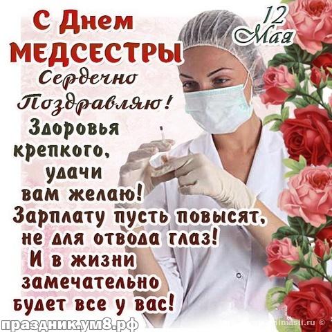 Найти нужную картинку с днем медсестры, друзья! Ура! Отправить в телеграм!