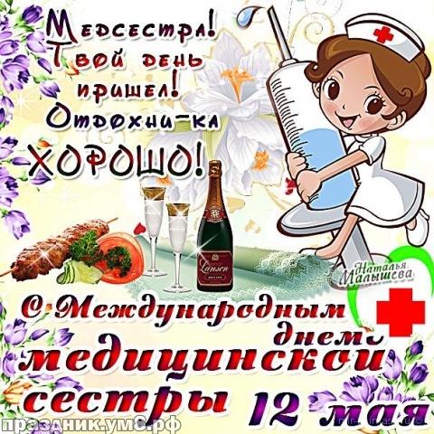 Скачать онлайн желанную открытку с днем медсестры, красивые картинки коллеге! Переслать в viber!