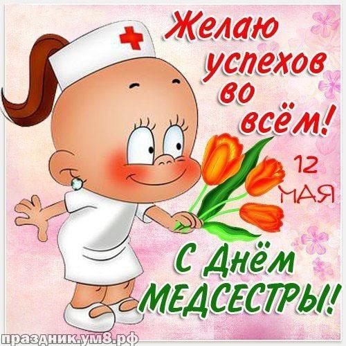 Найти видную открытку с днем медсестры подругам, коллегам! Отправить в телеграм!