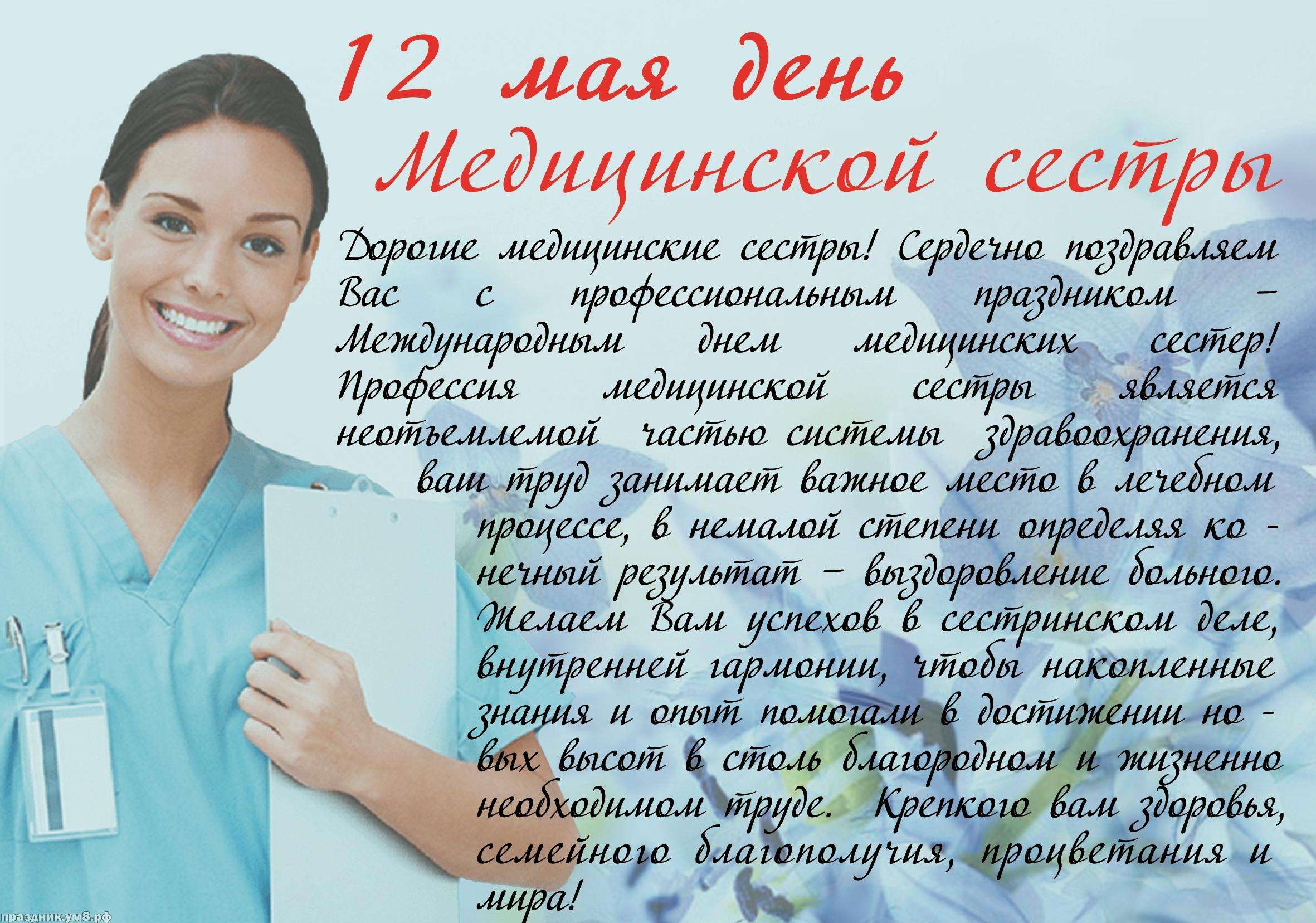 Скачать бесплатно драгоценную открытку с днем медсестры, красивые картинки коллеге! Переслать в telegram!