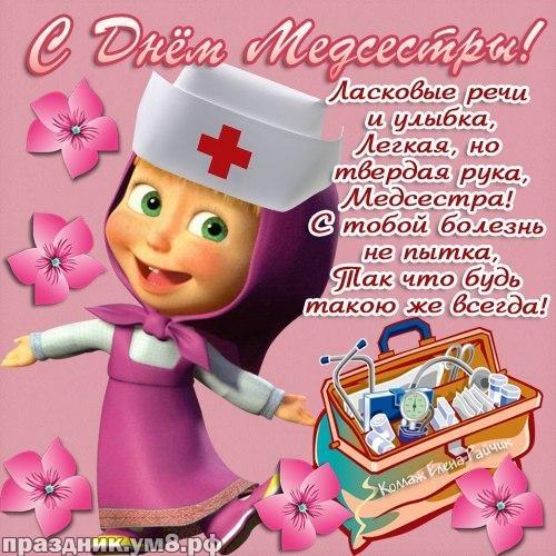 Скачать бесплатно добрую открытку с днем медсестры подруге, коллеге! Красивые пожелания! Поделиться в вацап!