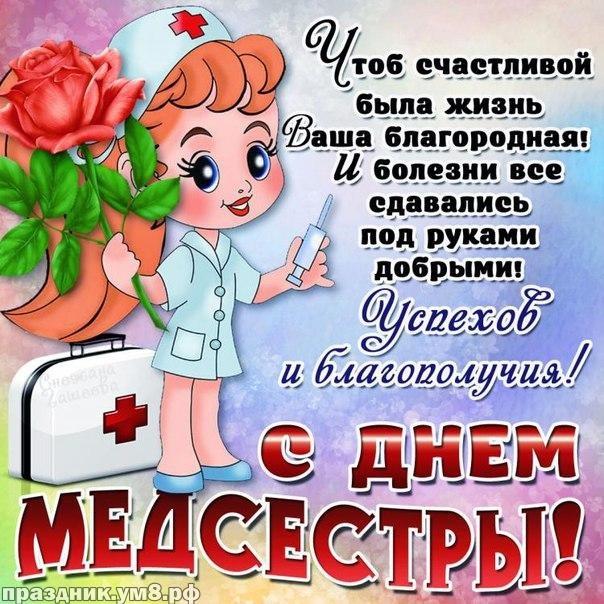 Скачать искреннюю картинку на день медсестры (красивые открытки)! Пожелания своими словами! Переслать в telegram!