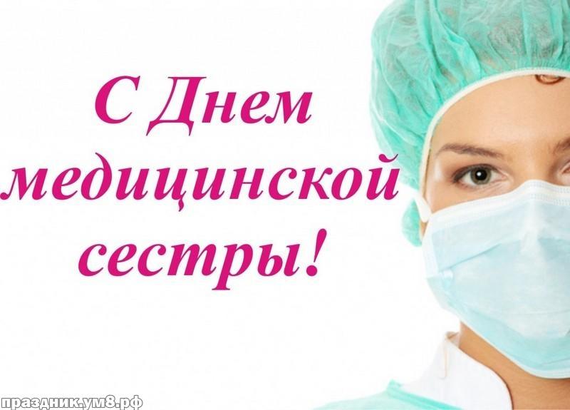 Скачать онлайн ослепительную открытку на день медсестры для подруги! Красивые открытки медсестре! Отправить по сети!