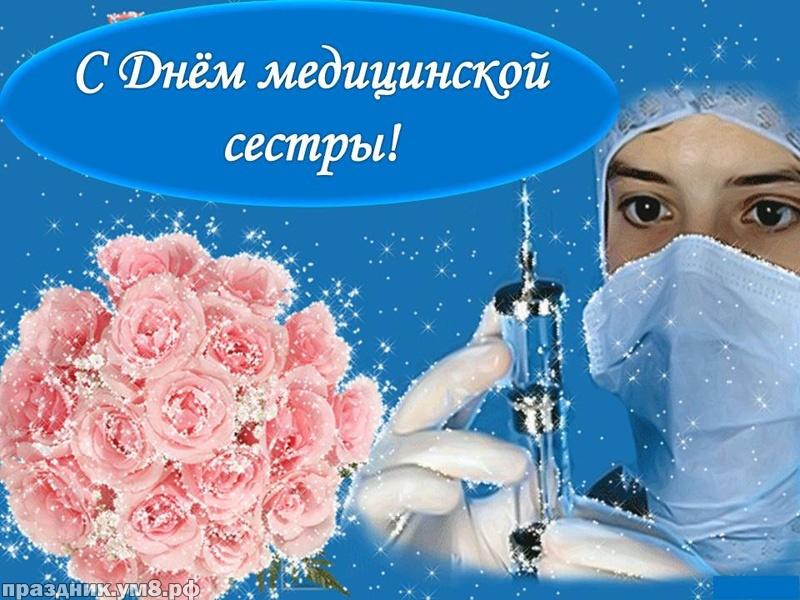 Скачать окрыляющую открытку с днем медсестры подруге, коллеге! Красивые пожелания! Переслать в вайбер!