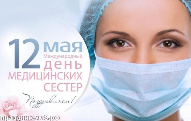 Скачать бесплатно уникальную открытку на день медсестры для подруги! Красивые открытки медсестре! Поделиться в whatsApp!
