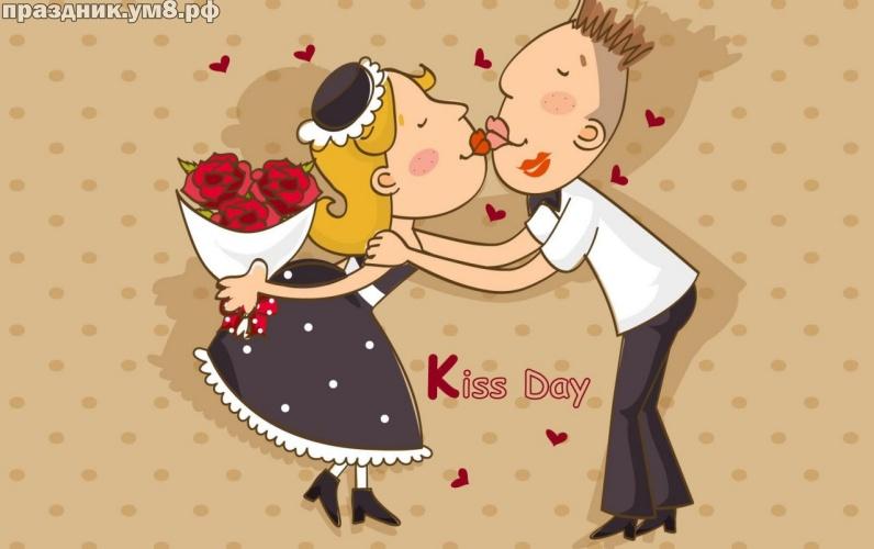 Найти праздничную картинку с днем поцелуя коллеге, другу, подруге! Красивые пожелания для всех! Отправить на вацап!