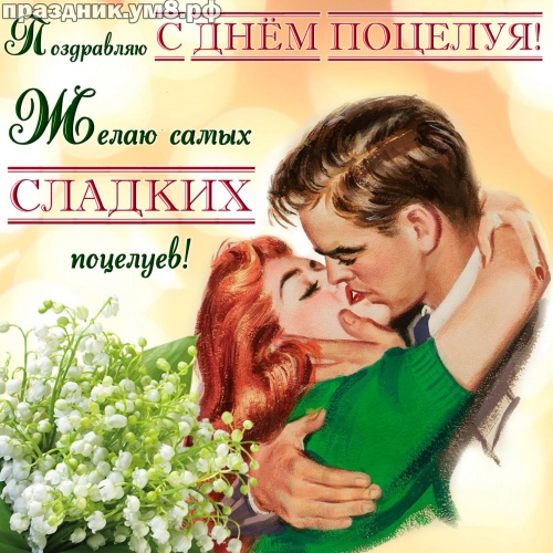 Скачать онлайн лучистую открытку с днем поцелуя, поцелуев! Поделиться в facebook!