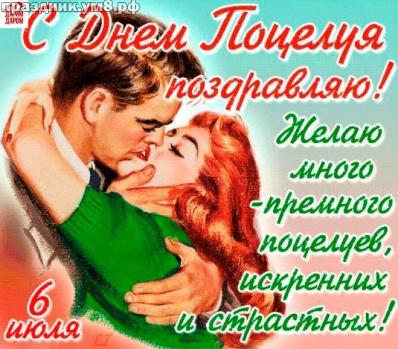 Скачать бесплатно роскошную картинку на день поцелуя (поздравление в прозе)! Друзьям и подружкам! Переслать в viber!
