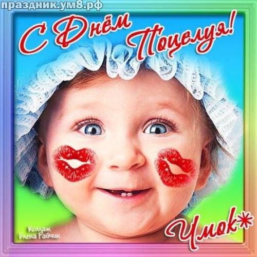 Скачать онлайн очаровательную картинку на день поцелуя, для друга или подруги! Красивые открытки! Переслать на ватсап!