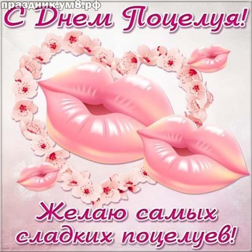 Скачать бесплатно классную открытку на день поцелуя (красивые открытки)! Пожелания своими словами на день поцелуев! Переслать в вайбер!