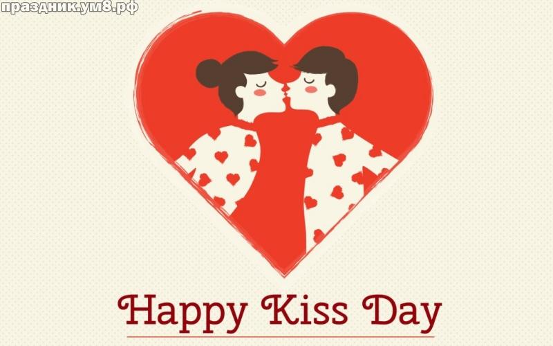Скачать чудную открытку с днем поцелуя, поцелуев! Переслать в пинтерест!
