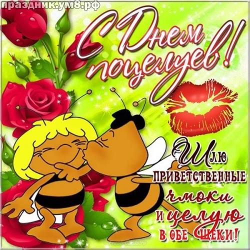 Скачать чудодейственную открытку с днем поцелуя, красивые картинки! С праздником, любимые! Поделиться в facebook!