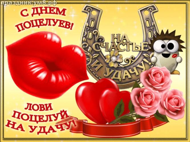 Найти праздничную открытку с днем поцелуя, с днём поцелуев, друзья! Ура! Отправить в телеграм!