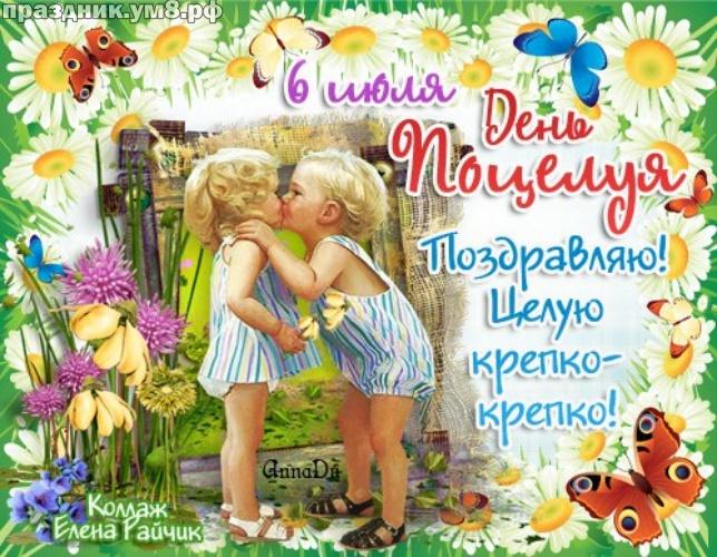 Найти волшебную открытку (открытки, картинки с днем поцелуя) с праздником, родняшки! Переслать в пинтерест!