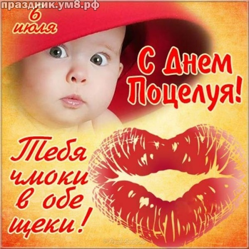 Скачать жизнедарящую открытку с днем поцелуя, поцелуев! Для вк, ватсап, одноклассники!