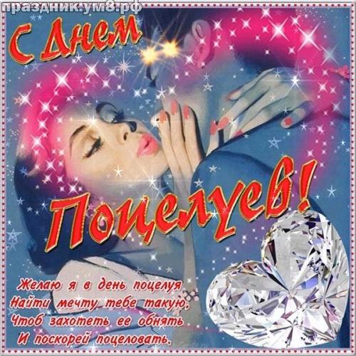 Скачать праздничную открытку на день поцелуя, для друга или подруги! Красивые открытки! Поделиться в whatsApp!